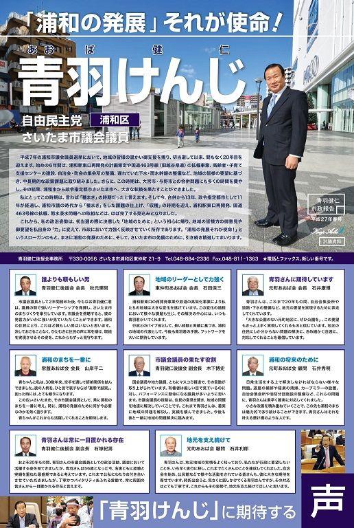 青羽健仁市政報告/平成27年春号/表面