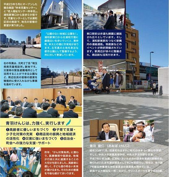 青羽健仁市政報告/(ダイジェスト版)/平成27年1月/3-2
