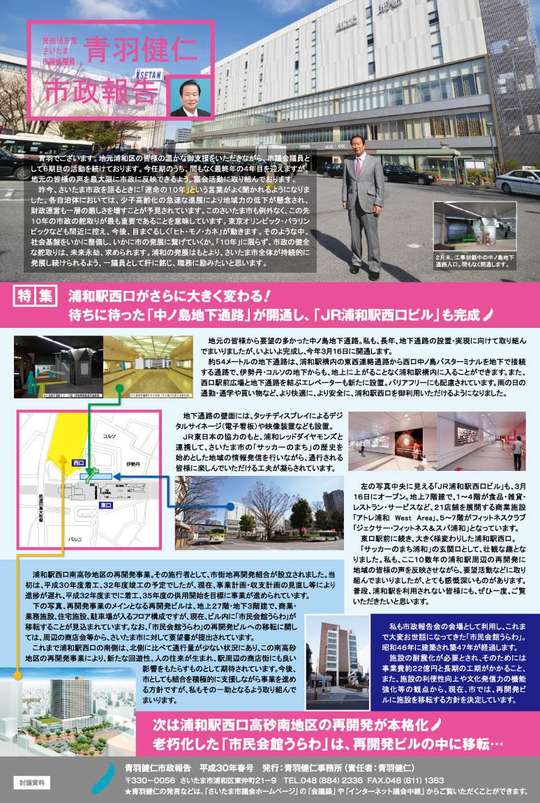 201803青羽議員タブ版オモテ