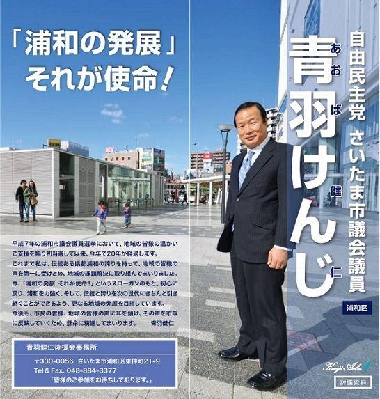 青羽健仁市政報告/(ダイジェスト版)/平成27年1月/3-1