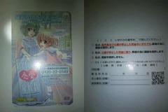 「白衣性恋愛症候群」臓器提供意思表示カード