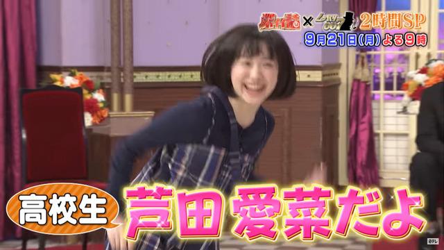 これが高校生になった芦田愛菜だよ (4)
