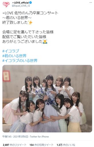 佐竹のん乃さん文春砲スキャンダル