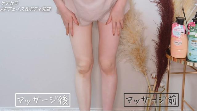 吉田朱里【Body care】 冬の乾燥対策 (11)