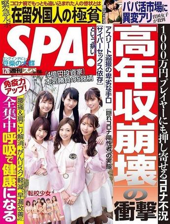 週刊SPA!(スパ) 2021年 1/26 号 [雑誌] 週刊SPA! (デジタル雑誌) Kindle版