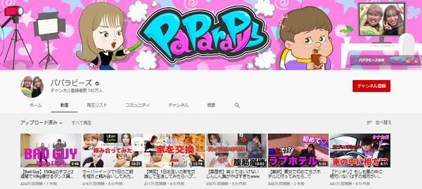 パパラピーズ公式YouTube