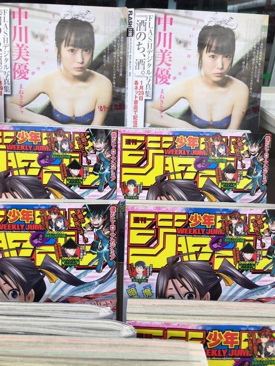 中川美優FLASHデジタル写真集「酒のち、酒。 」