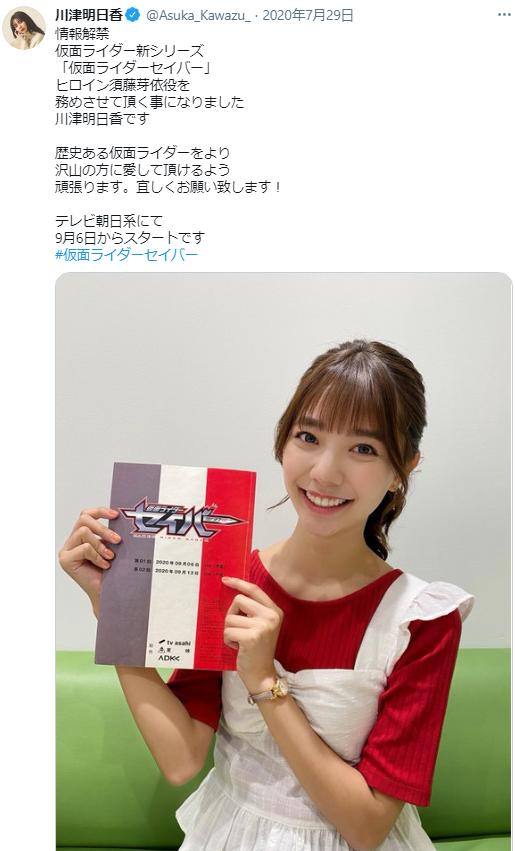 川津明日香ONE PIECEレベッカコスプレ