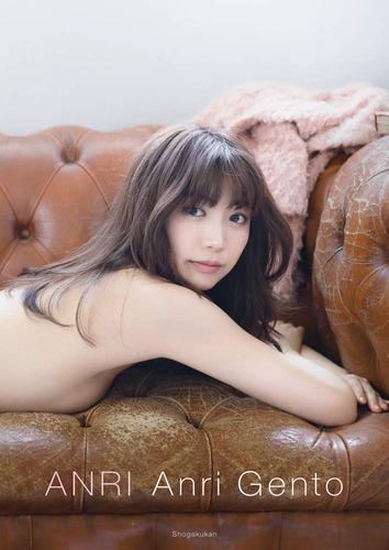 源藤アンリ写真集ヌーディー