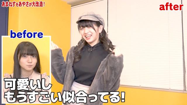 進藤あまねHiBiKi StYleコーデ (12)