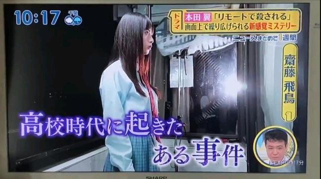 齋藤飛鳥カラコン