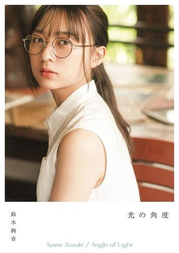 鈴木絢音1st写真集「光の角度」