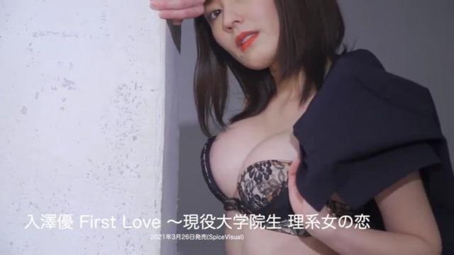 入澤優1st水着グラビアDVD「First Love」 (19)