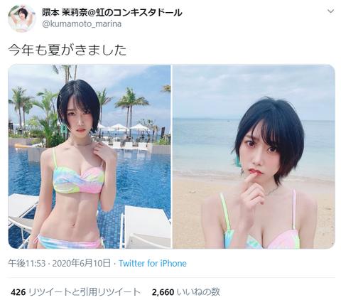虹コン隈本茉莉奈カップ水着姿