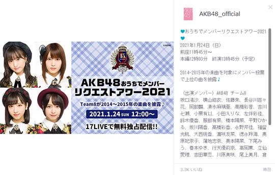 AKB48服部有菜えちえち