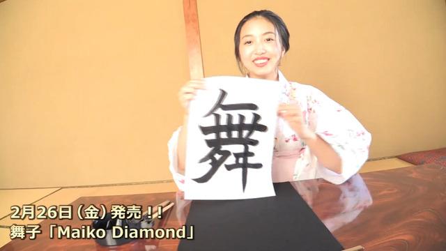 Hカップ舞子2nd水着グラビアDVD「Maiko Diamond」 (6)