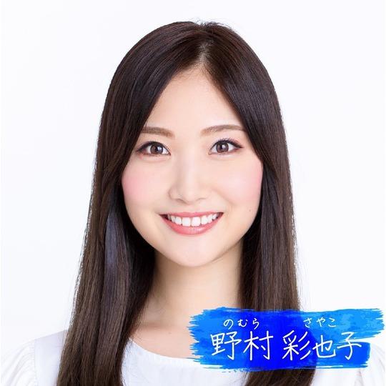 野村萬斎の娘・野村彩也子アナ