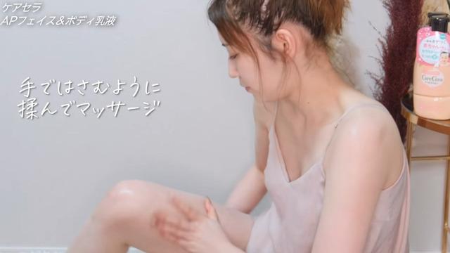 吉田朱里【Body care】 冬の乾燥対策 (9)