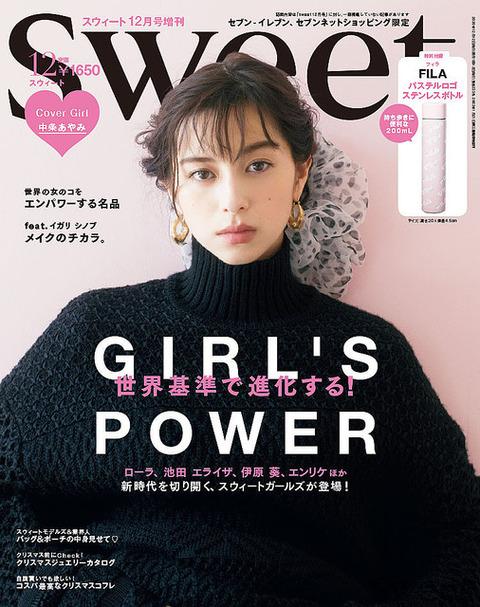 中条あやみファッション誌表紙