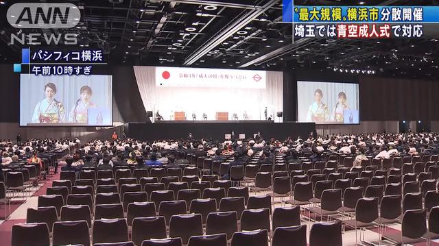 横浜市の成人式は会場を分散 (3)