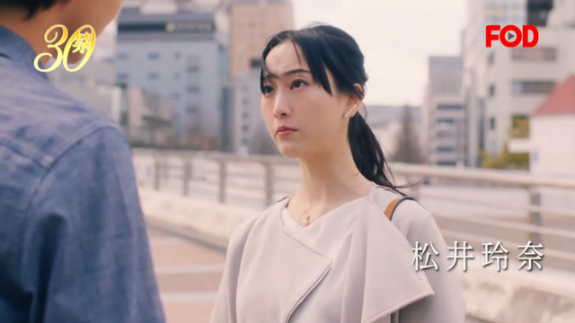 松井玲奈主演!ドラマ「30禁 それは30歳未満お断りの恋。」 (6)