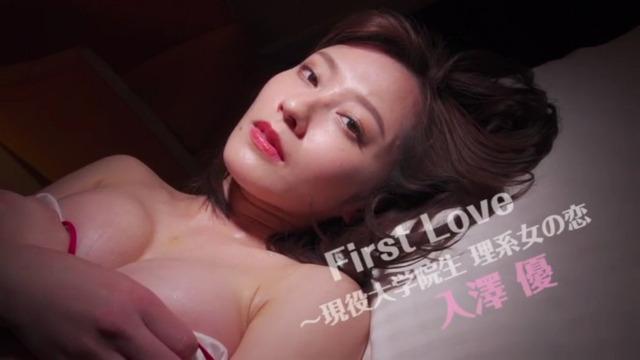 入澤優1st水着グラビアDVD「First Love」 (35)