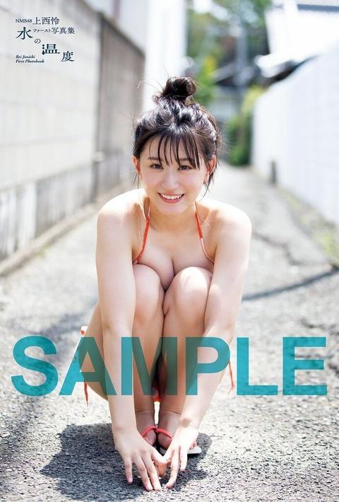 NMB48上西怜1st水着写真集 『水の温度』