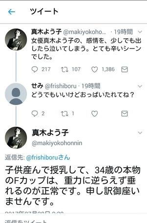 真木よう子セクシー写真集