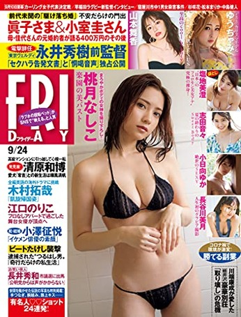 FRIDAY (フライデー) 2021年9月24日号 [雑誌] FRIDAY Kindle版
