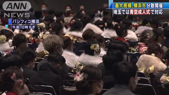 横浜市の成人式は会場を分散 (4)