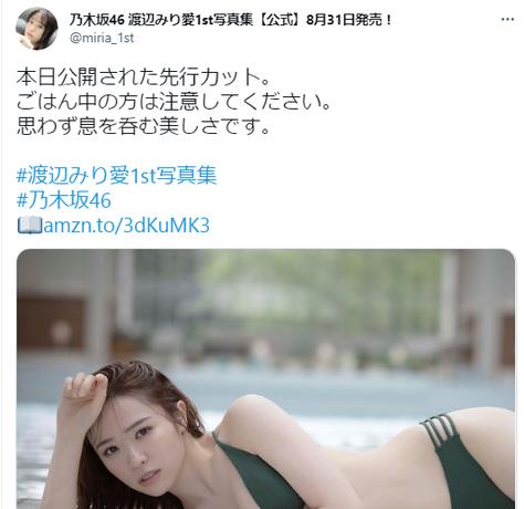 乃木坂46渡辺みり愛の卒業記念写真集水着姿カット