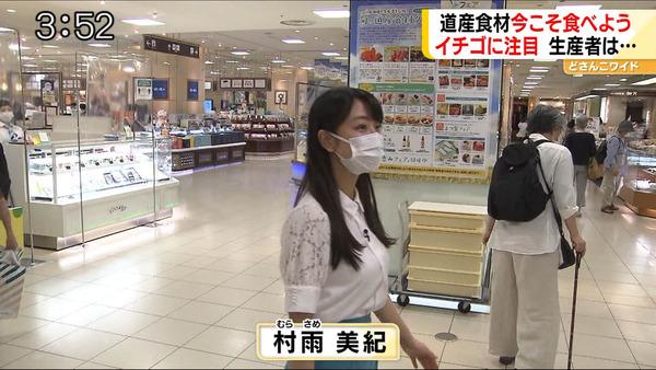 村雨美紀アナ胸カップサイズ