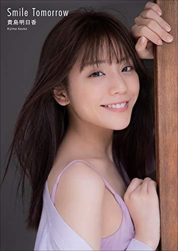 貴島明日香 Smile Tomorrow スピ/サン グラビアフォトブック Kindle版