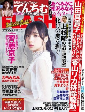 週刊FLASH(フラッシュ) 2021年3月16日号(1595号) [雑誌] Kindle版