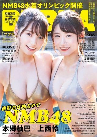 BUBKA(ブブカ) 2021年10月号 [雑誌] Kindle版