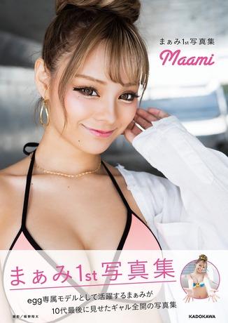 【Amazon.co.jp 限定】まぁみ1st写真集 Maami(特典:スペシャルメッセージ動画 データ配信)