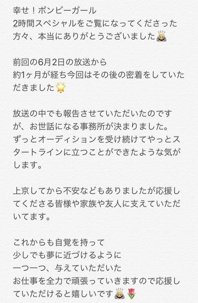 川口葵@幸せ!ボンビーガール