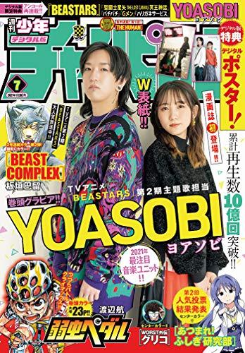 週刊少年チャンピオン2021年7号 [雑誌] Kindle版