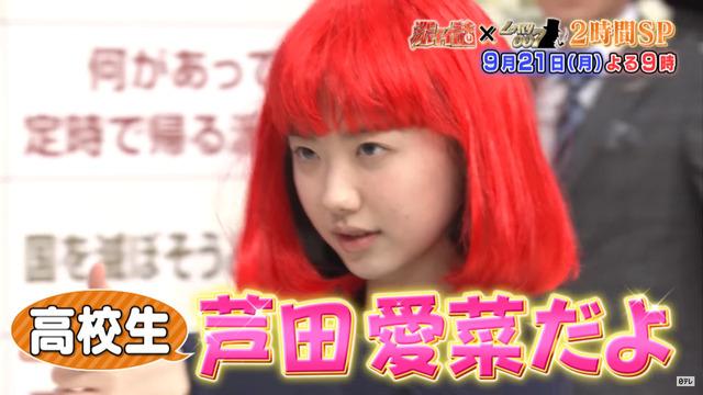 これが高校生になった芦田愛菜だよ (3)