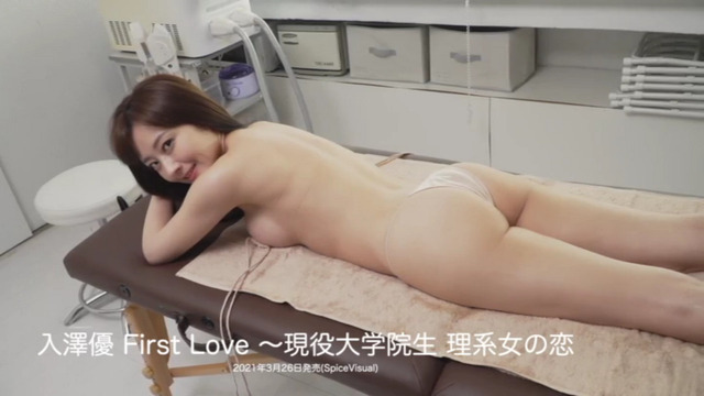 入澤優1st水着グラビアDVD「First Love」 (28)