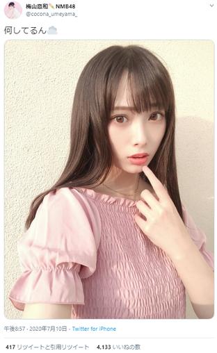 NMB48新センター梅山恋和