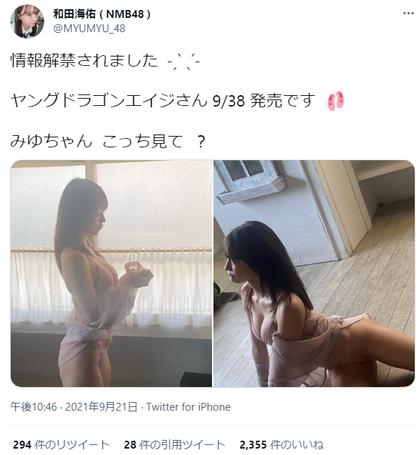 NMB48和田海佑「ヤングドラゴンエイジ VOL.8」水着グラビア