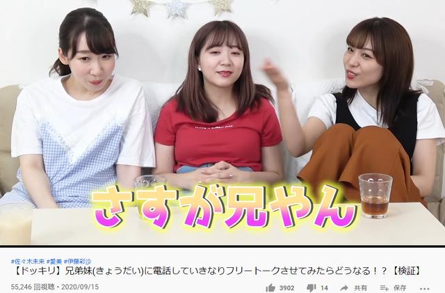 美人声優の伊藤彩沙が美乳チラリ!声優三姉妹チームYの公式YouTube動画がえちえちで視聴必至だと話題に!