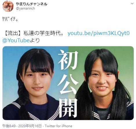 元AKB48山田菜々美&谷川聖、卒アルが可愛すぎる!アイドルは学生時代から可愛い!卒業アルバム写真公開した動画が反響!
