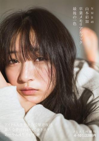 NMB48 山本彩加卒業メモリアルブック 最後の一色 (FLASH増刊)