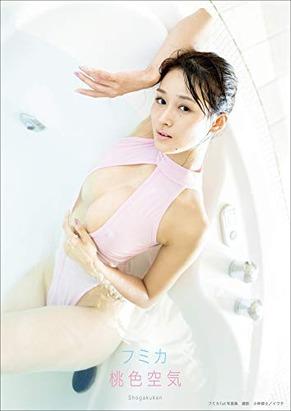 フミカ1st写真集 桃色空気 Kindle版