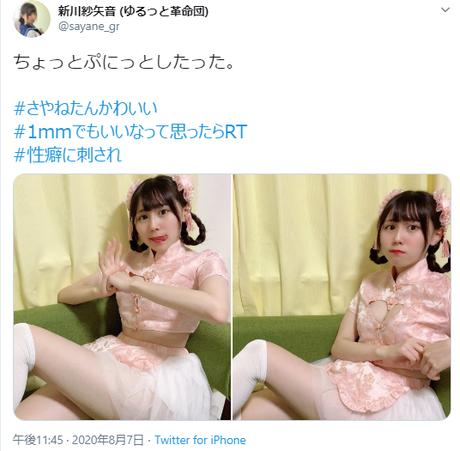 新川紗矢音チャイナドレスコスプレ
