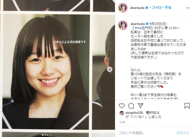 須田亜香里の卒アル写真流出ww金城学院高校時代の画像を自ら公開!かわいいと話題に!