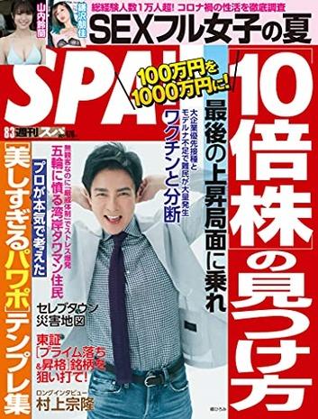 週刊SPA!(スパ) 2021年 8/3 号 [雑誌] 週刊SPA! (デジタル雑誌) Kindle版