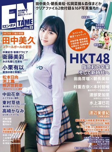 HKT48田中美久セクシーグラビア